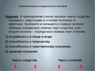Биологическое и социальное в человеке Задание В приведённом списке указаны че