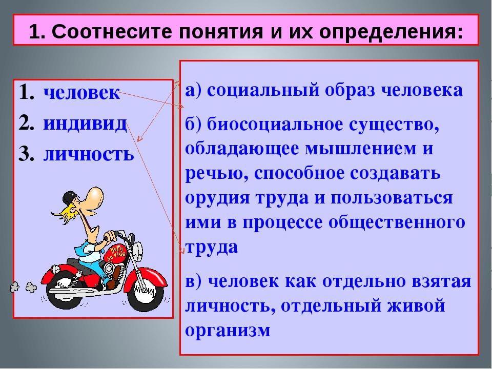 1. Соотнесите понятия и их определения: человек индивид личность а) социальны...