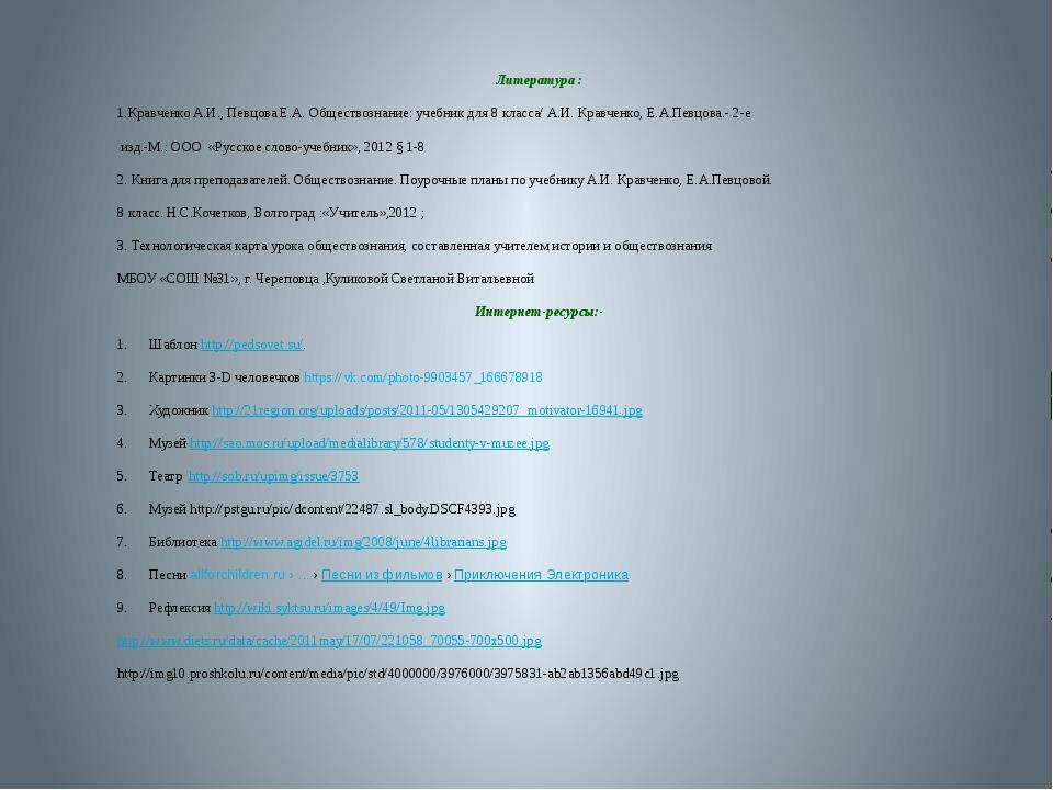 Литература : 1.Кравченко А.И., Певцова Е.А. Обществознание: учебник для 8 кла...