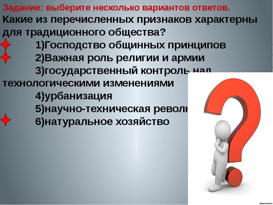 Задание: выберите несколько вариантов ответов. Какие из перечисленных признак...