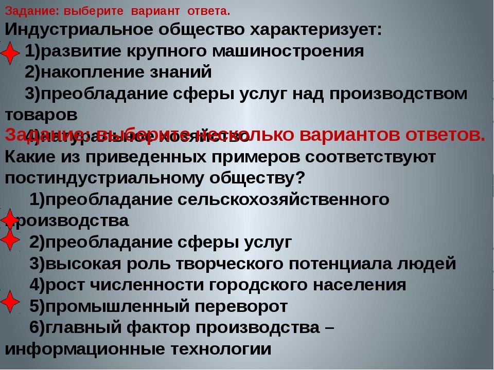 Задание: выберите вариант ответа. Индустриальное общество характеризует: 1)ра...
