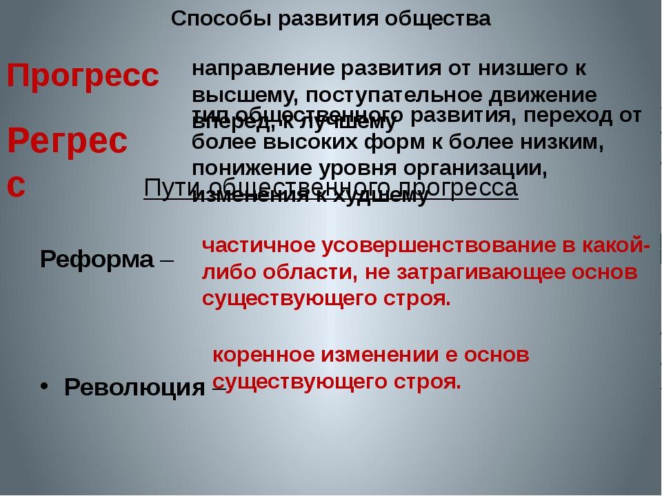 Пути общественного прогресса Реформа – Революция – частичное усовершенствован...