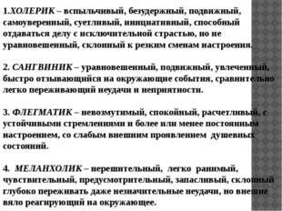 Холерик А.С.Пушкин Д.И.Менделеев