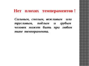 Сангвиник Б.Наполеон Маршал Г. Жуков
