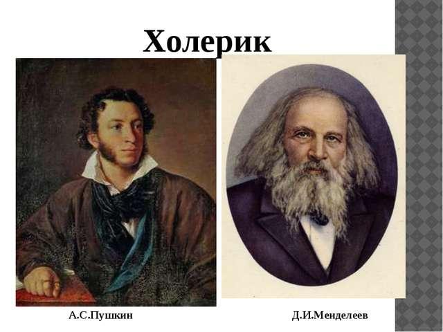 Флегматик И.А.Крылов М.И.Кутузов