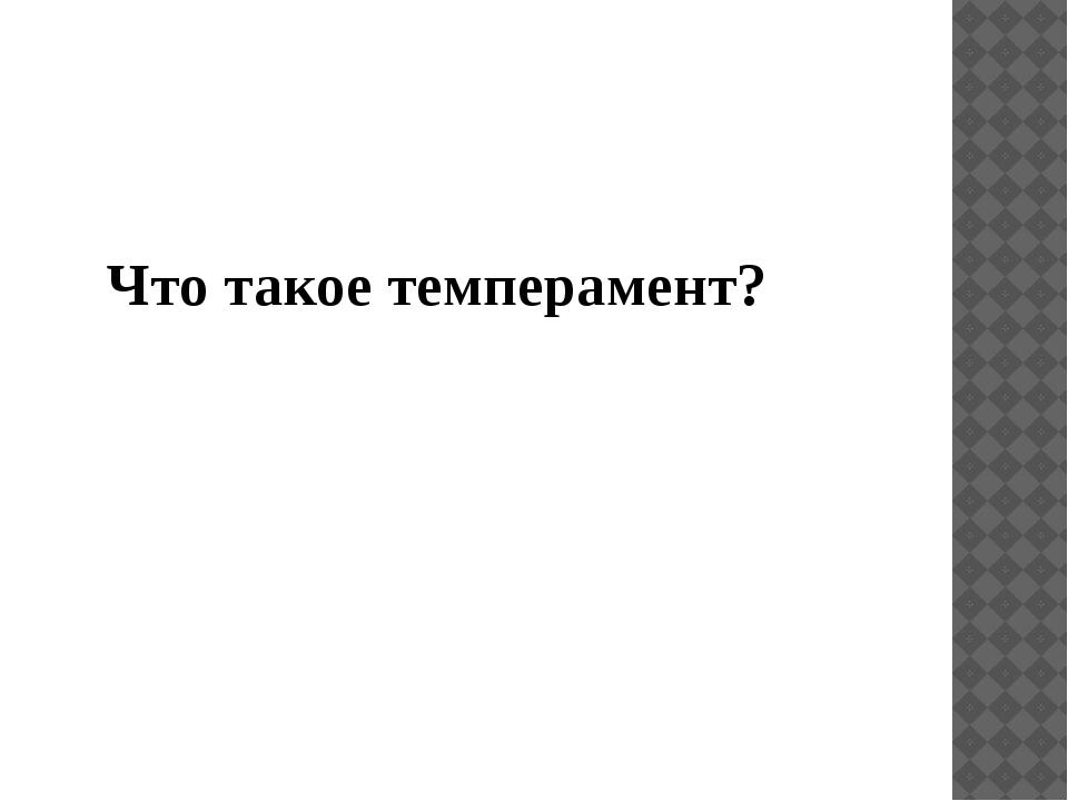 Что такое темперамент?