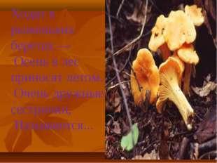Ходят в рыженьких беретах — Осень в лес приносят летом. Очень дружные сестрич