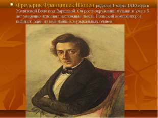 Фредерик Францишек Шопен родился 1 марта 1810 года в Желязовой Воле под Варша