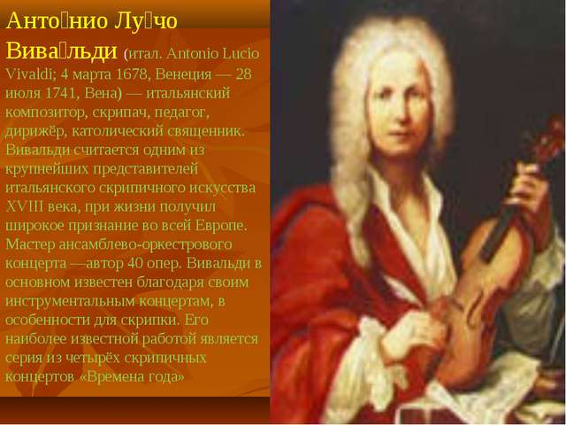 Анто́нио Лу́чо Вива́льди (итал. Antonio Lucio Vivaldi; 4 марта 1678, Венеция...