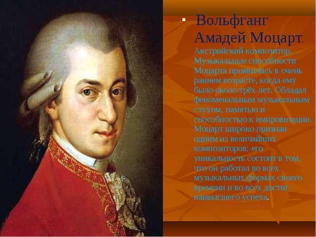 Вольфганг Амадей Моцарт. Австрийский композитор… Музыкальные способности Моц...