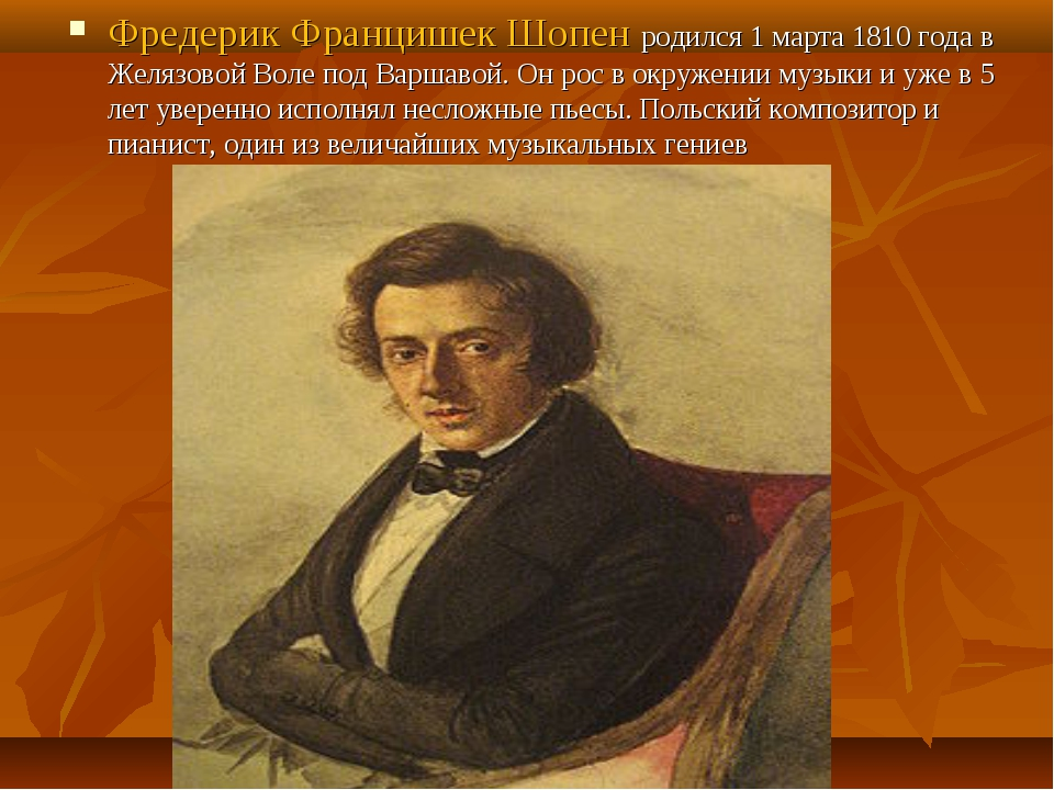 Фредерик Францишек Шопен родился 1 марта 1810 года в Желязовой Воле под Варша...