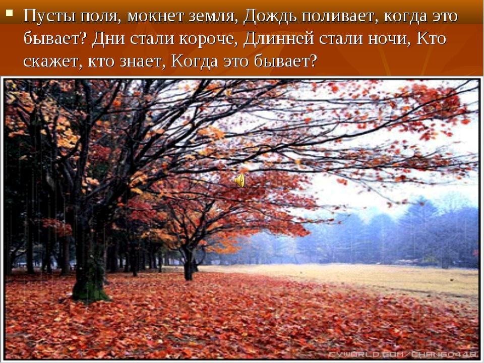 Пусты поля, мокнет земля, Дождь поливает, когда это бывает? Дни стали короче,...