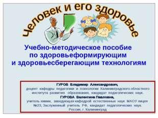 Учебно-методическое пособие по здоровьеформирующим и здоровьесберегающим тех