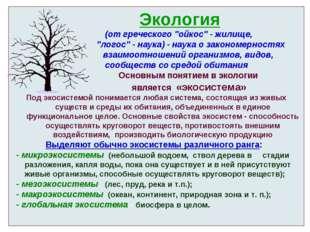"""Экология (от греческого """"ойкос"""" - жилище, """"логос"""" - наука) - наука о законом"""