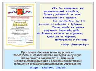 Программа «Человек и его здоровье» - победитель I Всероссийского конкурса на