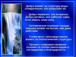 1. Добро влияет на структуру воды созидательно, зло разрушает ее. 2. Добро п