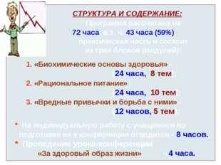 СТРУКТУРА И СОДЕРЖАНИЕ: Программа рассчитана на 72 часа, в т. ч. 43 часа (59
