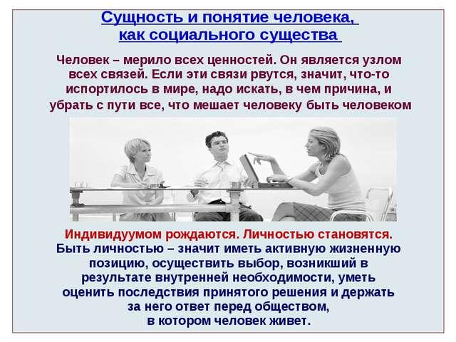 Сущность и понятие человека, как социального существа Человек – мерило всех ц...