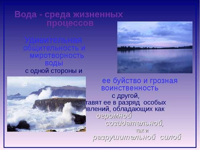 Вода - среда жизненных процессов Удивительная общительность и миротворность в...