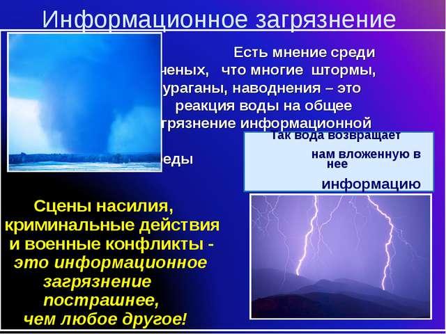 Информационное загрязнение Есть мнение среди ученых, что многие штормы, ураг...