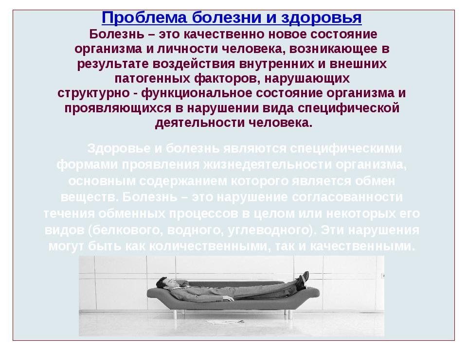 Проблема болезни и здоровья Болезнь – это качественно новое состояние органи...