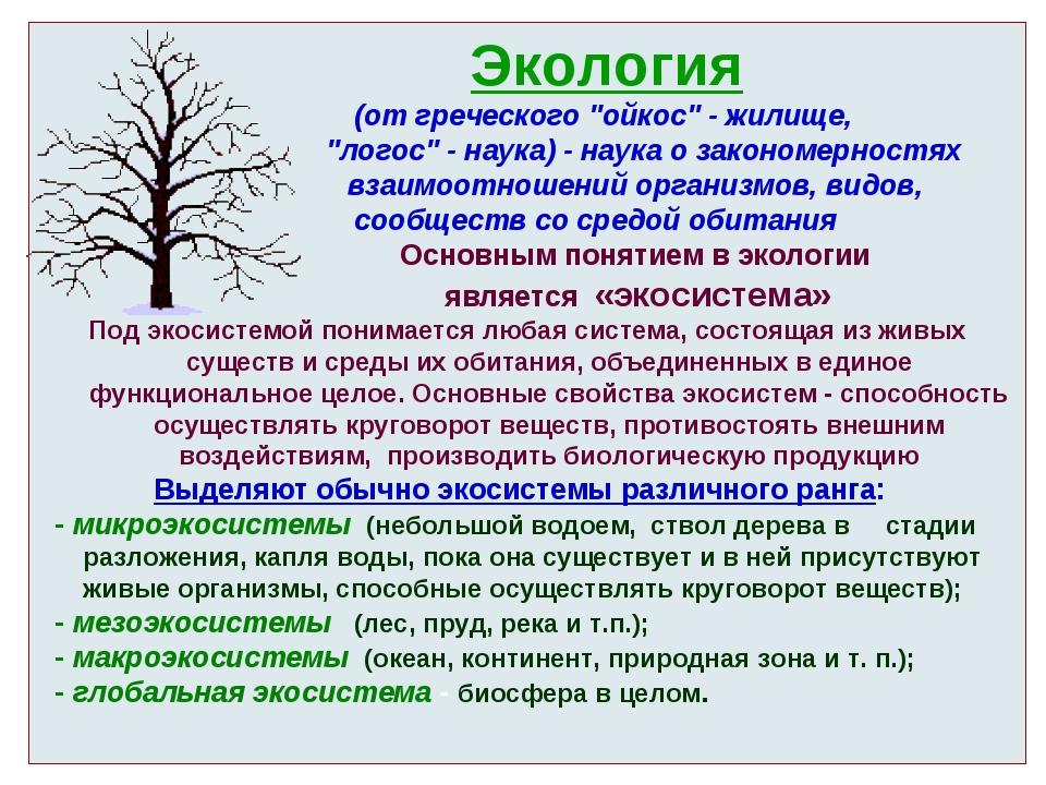 """Экология (от греческого """"ойкос"""" - жилище, """"логос"""" - наука) - наука о законом..."""