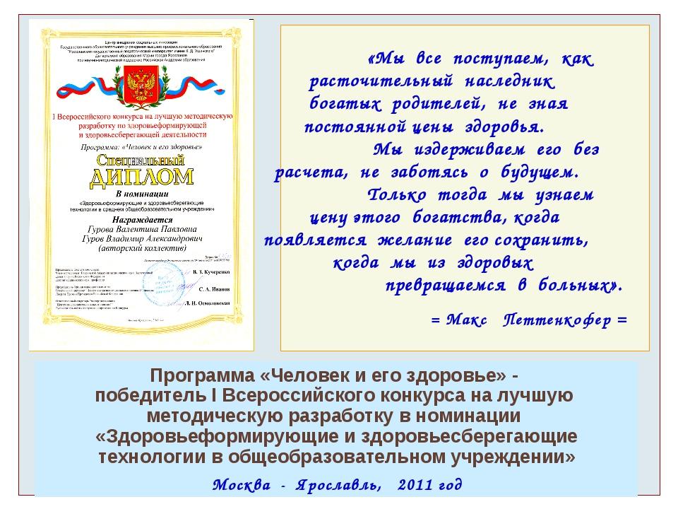 Программа «Человек и его здоровье» - победитель I Всероссийского конкурса на...