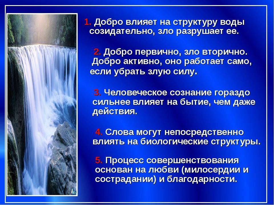 1. Добро влияет на структуру воды созидательно, зло разрушает ее. 2. Добро п...