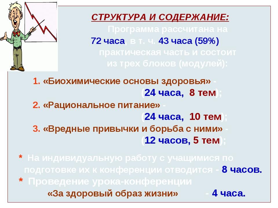 СТРУКТУРА И СОДЕРЖАНИЕ: Программа рассчитана на 72 часа, в т. ч. 43 часа (59...