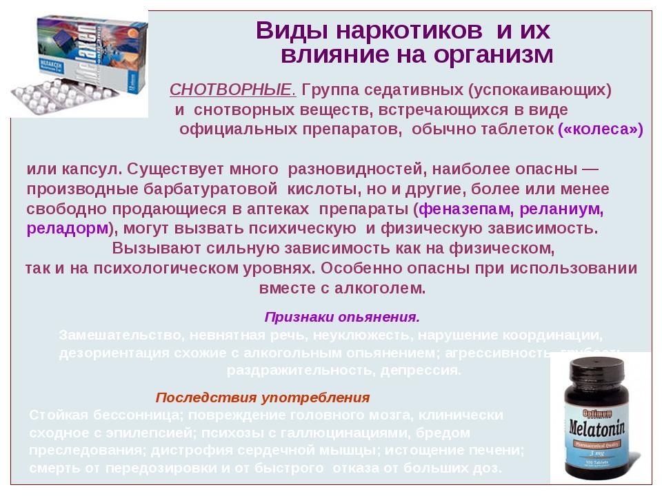 Виды наркотиков и их влияние на организм СНОТВОРНЫЕ. Группа седативных (успо...