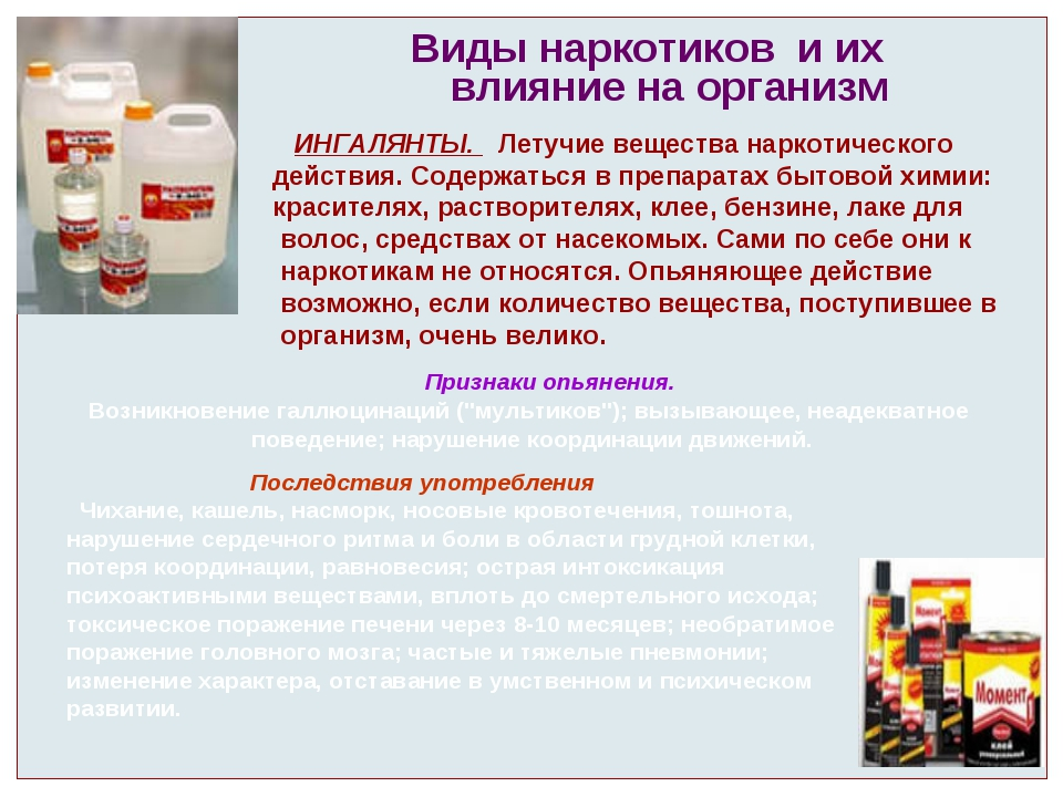 Виды наркотиков и их влияние на организм ИНГАЛЯНТЫ. Летучие вещества наркоти...