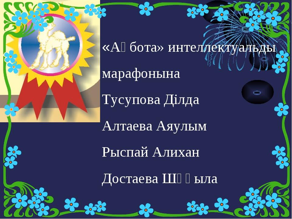 «Ақбота» интеллектуальды марафонына Тусупова Ділда Алтаева Аяулым Рыспай Алих...