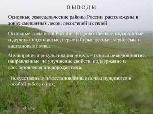 В Ы В О Д Ы Основные земледельческие районы России расположены в зонах смешан