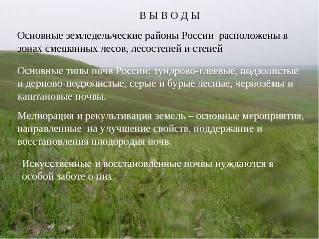 В Ы В О Д Ы Основные земледельческие районы России расположены в зонах смешан...