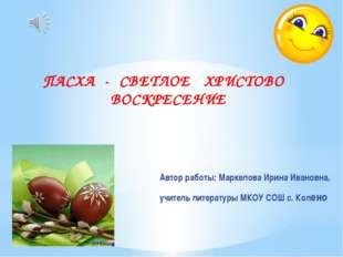 Автор работы: Маркелова Ирина Ивановна, учитель литературы МКОУ СОШ с. Колено