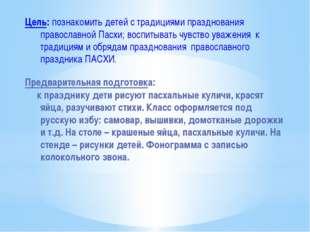 Цель: познакомить детей с традициями празднования православной Пасхи; воспиты