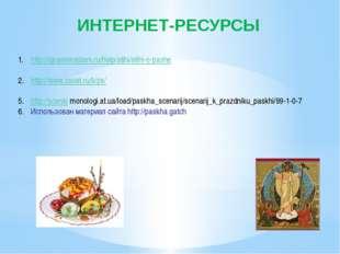 ИНТЕРНЕТ-РЕСУРСЫ http://igraemirastem.ru/help/stihi/stihi-o-pashe http://www.