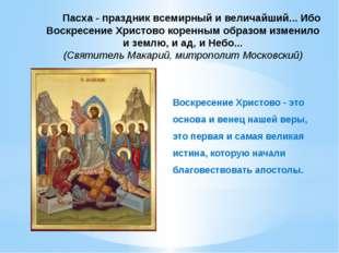 Пасха - праздник всемирный и величайший... Ибо Воскресение Христово коренным