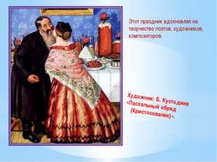 Художник: Б. Кустодиев «Пасхальный обряд (Христосованик)». Этот праздник вдох