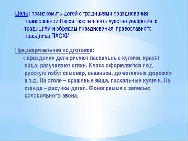 Цель: познакомить детей с традициями празднования православной Пасхи; воспиты...
