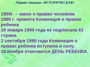 Первая станция «ИСТОРИЧЕСКАЯ» 1959г. – закон о правах человека 1989 г. принят