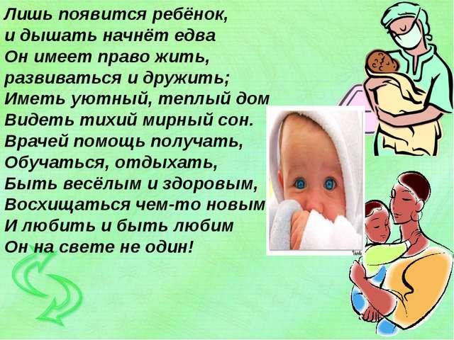 Лишь появится ребёнок, и дышать начнёт едва Он имеет право жить, развиваться...