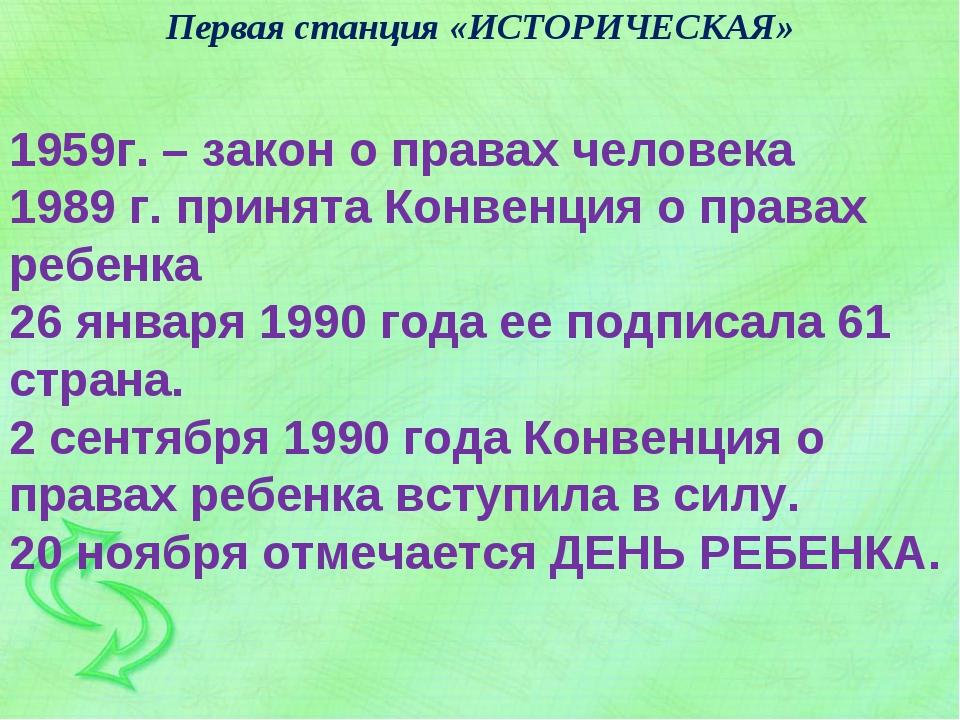 Первая станция «ИСТОРИЧЕСКАЯ» 1959г. – закон о правах человека 1989 г. принят...