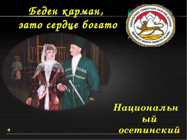 Беден карман, зато сердце богато Национальный осетинский костюм