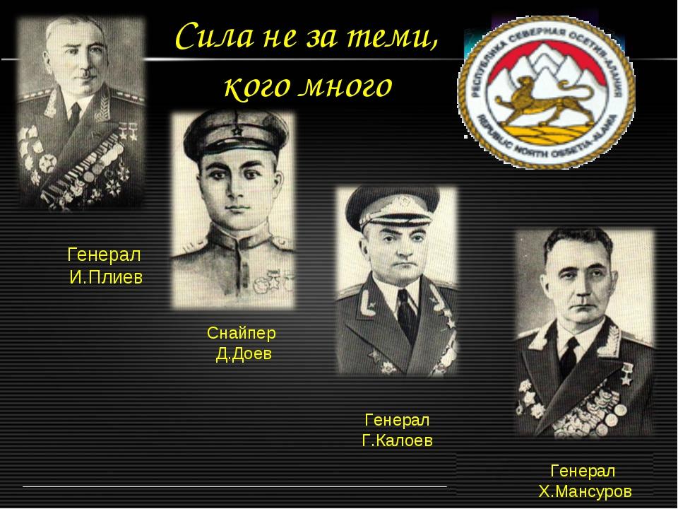Сила не за теми, кого много Генерал И.Плиев Снайпер Д.Доев Генерал Г.Калоев...