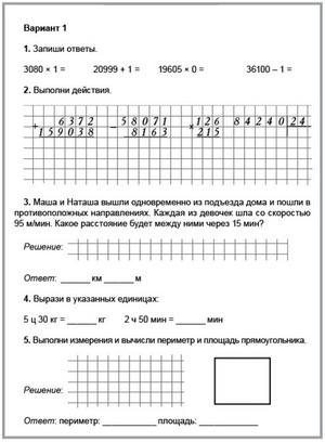http://xn--80aaao5acecx1hb7f.xn--p1ai/kontrolnye/m4%2041.jpg