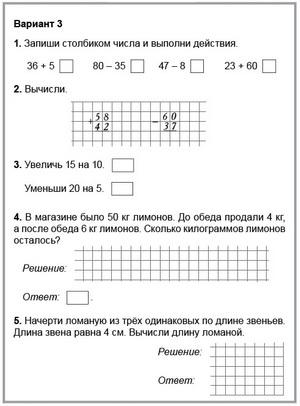 http://xn--80aaao5acecx1hb7f.xn--p1ai/kontrolnye/m4%2023.jpg