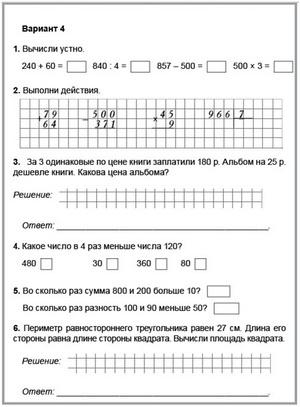 http://xn--80aaao5acecx1hb7f.xn--p1ai/kontrolnye/m4%2034.jpg