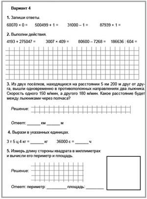 http://xn--80aaao5acecx1hb7f.xn--p1ai/kontrolnye/m4%2044.jpg