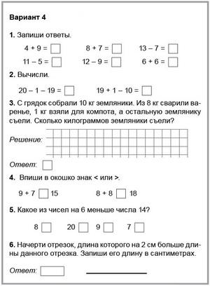 http://xn--80aaao5acecx1hb7f.xn--p1ai/kontrolnye/m4%2014.jpg